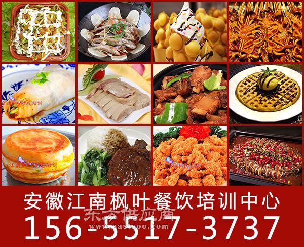 安徽江南枫叶培训公司(图)_餐饮小吃培训学校_合肥小吃培训图片
