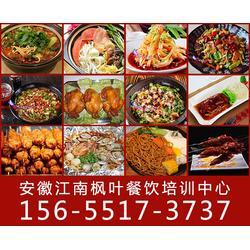 安徽江南枫叶餐饮培训(多图),正规小吃培训学校,安徽小吃培训图片