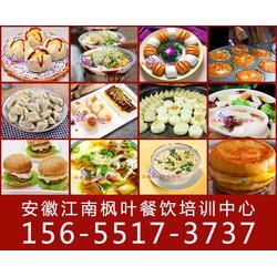 合肥早点培训|安徽江南枫叶餐饮培训(图)|早点培训班哪家好图片