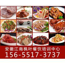 安徽江南枫叶公司_合肥卤菜培训_卤菜培训班图片