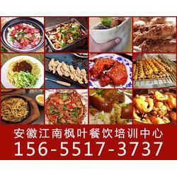 安徽江南枫叶|合肥小吃培训|小吃培训价钱