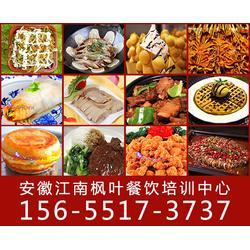 安徽小吃培训、安徽江南枫叶小吃培训、小吃培训机构图片