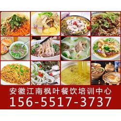 合肥面汤培训,安徽江南枫叶培训公司,汤面培训班图片