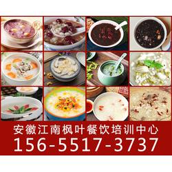 安徽江南枫叶餐饮培训_合肥养生粥培训_养生粥培训图片