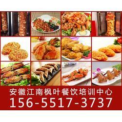 美食小吃培训哪家好-合肥小吃培训-安徽江南枫叶餐饮培训图片