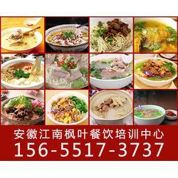 面汤培训费用_合肥面汤培训_安徽江南枫叶公司图片