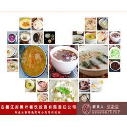 养生粥培训班-安徽江南枫叶(在线咨询)-安徽养生粥培训图片