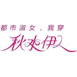 百色品牌折扣女装 莎奴服饰秋水伊人女装 品牌折扣女装加盟图片