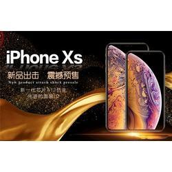 重慶分期買蘋果手機 蘋果XS分期詳細地址-蘋果XS分期批發
