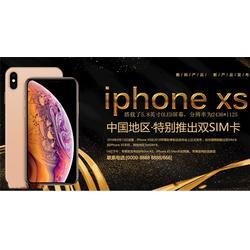买苹果手机分期付款-苹果手机分期-重庆买手机分期月供(查看)图片