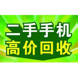 苹果手机回收表-重庆怎么回收苹果手机-马王乡苹果手机回收图片