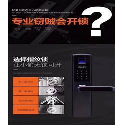 酒店智能锁系统-捷仕安-南京智能锁图片