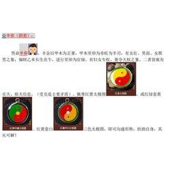 郑州阴宅风水-郑州阴宅风水老师-元合风水网(优质商家)图片