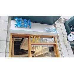 水果捞代理 泉州菓料 辽阳水果捞