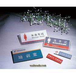 亚克力标识牌-徐州亚克力-相城黄桥鼎盛有机玻璃(查看)图片