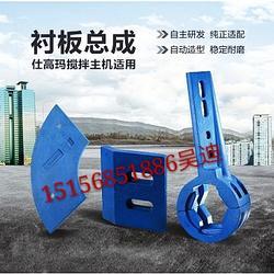 供应仕高玛MAO3000型混凝土搅拌机配件叶片衬板 搅拌臂图片