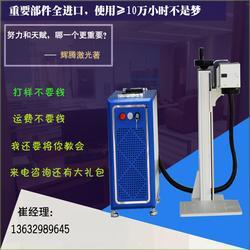 便携式光纤激光打标机5w激光打标机广泛适用于金属刀具塑料制品金属饰品图片