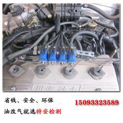 【特安检测】|郑州汽车改气厂家哪里有 |管城区汽车改气图片