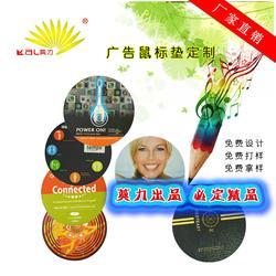 广告鼠标垫,广州葵力,广告鼠标垫图片