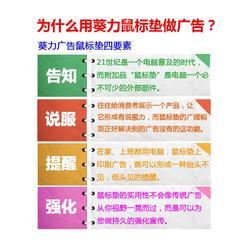 葵力橡塑(图)|EVA广告鼠标垫|鼠标垫图片