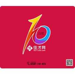 北京企业礼品鼠标垫,葵力橡塑,定做企业礼品鼠标垫图片