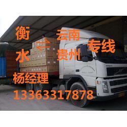衡水到云南贵州全境专线 衡水晋通货运(在线咨询) 衡水到云南图片