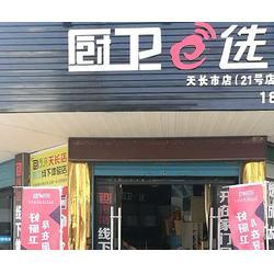 陕西厨卫加盟-二十一号店线下实体店-厨卫加盟新零售图片