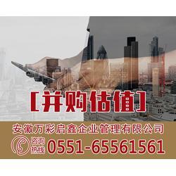 上海并购估值|安徽万彩|企业股权并购估值费用图片