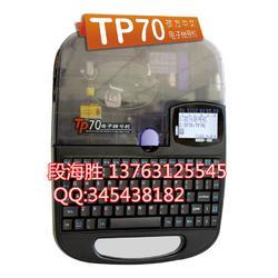硕方号码管打印机TP70电子打号机图片