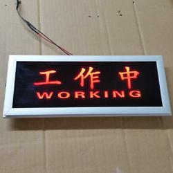 宏兴品牌防辐射工作警示灯图片
