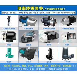 平顶山多级泵、漯河多级泵、凌霄泵业品种多样(查看)图片