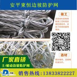 安平東恒主动边坡防护网现货供应--绞索防护网 缆索护栏 缠绕型环形网 山坡拦石网 钢丝绳网图片