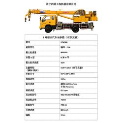 8吨汽车吊生产厂家-8吨汽车吊-四通机械图片