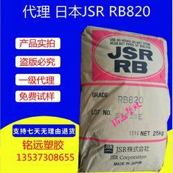 哑光剂TPE 日本JSR RB820图片