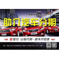 镇江多车型以租代购、助介汽车多车型、以租代购图片