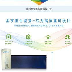 阳台壁挂太阳能安装|金亨(在线咨询)|阳台壁挂太阳能图片