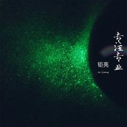 钜亮光学夜光粉介绍图片