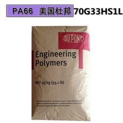 供应Zytel 尼龙PA66 70G33HS1L -美国杜邦代理商授权