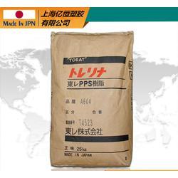 日本东丽代理商_提供日本东丽pps塑料原料图片