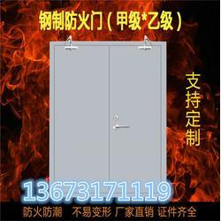 防火门、钢制防火门、益兴门业专业定制(多图)图片