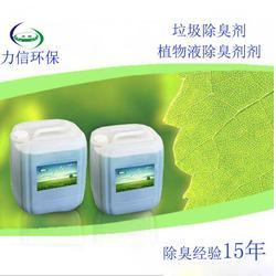 力信环保植物除臭剂用于垃圾站,填埋场,污水厂除臭图片