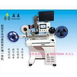 激光打标机-晶森JS-VLTB-SOP新型全自动盘转带打编一体机图片