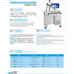 激光打标机-晶森JS-1-20图片
