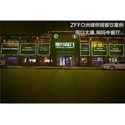 许昌主题餐厅照明设计方案-主题餐厅照明 ZFFO洲峰照明图片