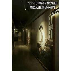 信阳主题餐厅照明价钱-主题餐厅照明 ZFFO洲峰照明图片