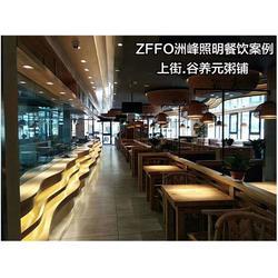 洛阳主题餐厅照明|【ZFFO洲峰照明】|主题餐厅照明图片