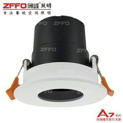 饭店筒灯 ZFFO洲峰照明 南阳饭店筒灯厂图片