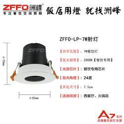 滎陽餐館射燈多少-餐館射燈 ZFFO峰照明