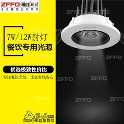 商丘飯店射燈一般用幾瓦 ZFFO洲峰照明 飯店射燈圖片