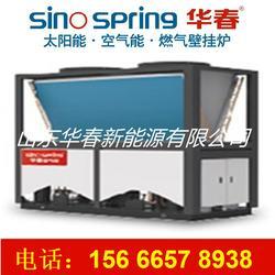 国家能效产品 华春专业生产空气能两联供 商用中央空调图片